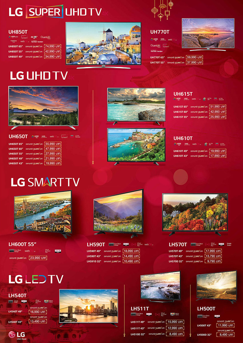 LG-Chinese-New-Year-02