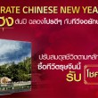 LG-Chinese-New-Year