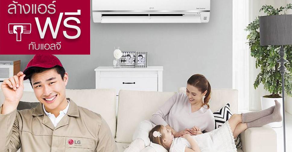 LG-air-service