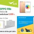 OPPO-R9s-flashfly