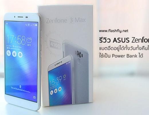 Zenfone-3-max-flashfly