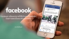 facebook-adver-video