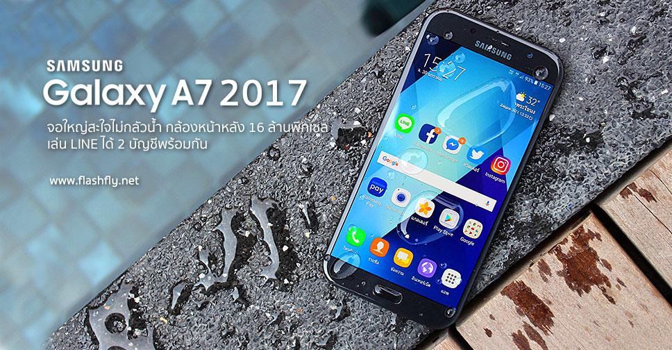 galaxy-A7-2017-flashfly