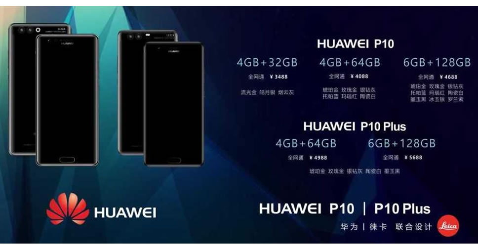 huawei-p10-price-leak