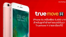 iPhone6s-truemoveh-flashfly