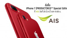 AIS-iphone7-red-flashfly