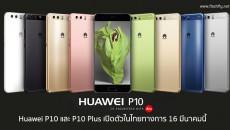 Huawei-P10-flashfly-thailand