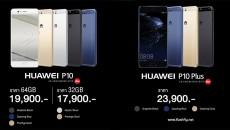 Huawei-P10-thailand-flashfly