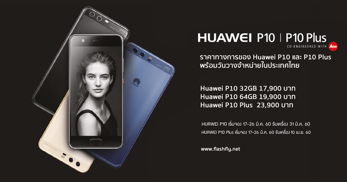 Huawei-p10-price-flashfly