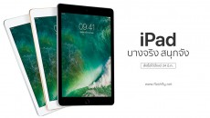 New-iPad-9.7-flashfly