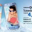 Samsung_Summer_Promo_PPL_2