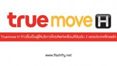 Truemoveh-flashfly