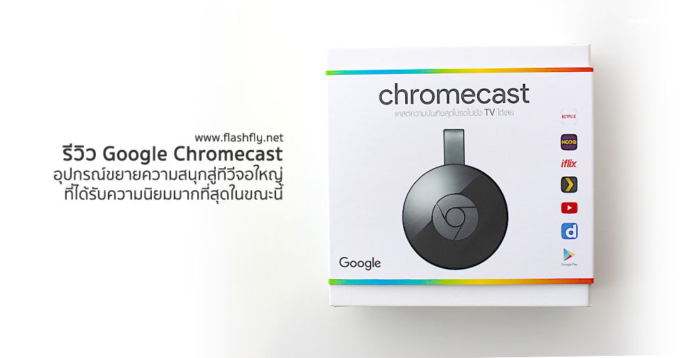 chromecast-flashfly-review