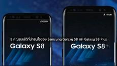 galaxyS8-flashfly