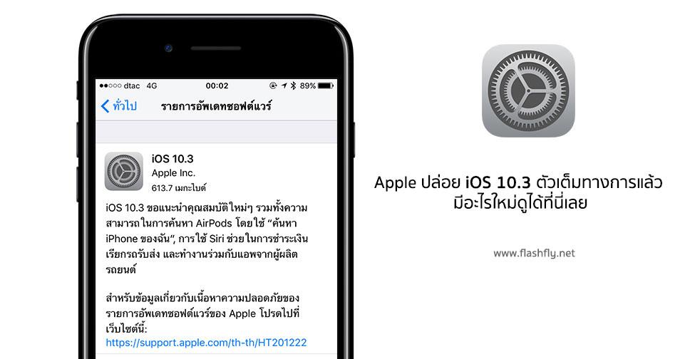 iOS-10.3-final-flashfly