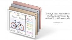 iPad-Pro-2017-flashfly