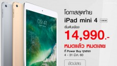 iPad-mini-4-flashfly