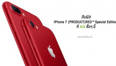 iPhone7-red-ais-flashfly