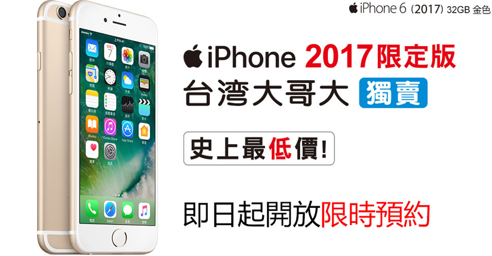 iphone6-32gb-gold