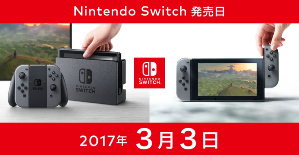 nintendo-switch-japan