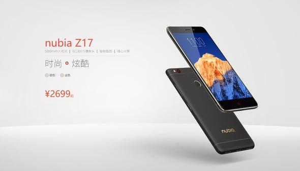 nubia-z17-2699-yuan
