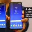 review-galaxyS8-flashfly