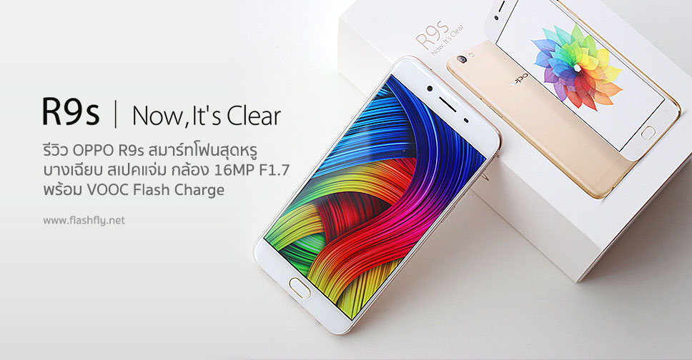 review-oppo-r9s-flashfly
