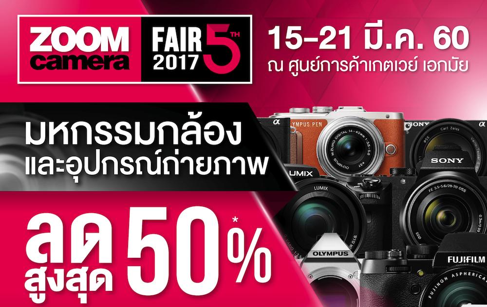 zoomfair5-2017-promotion