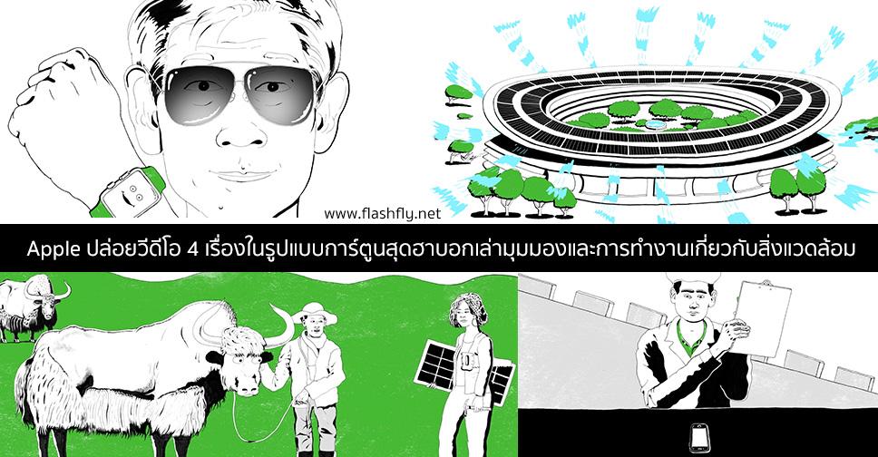 Apple-eart-day-flashfly-2