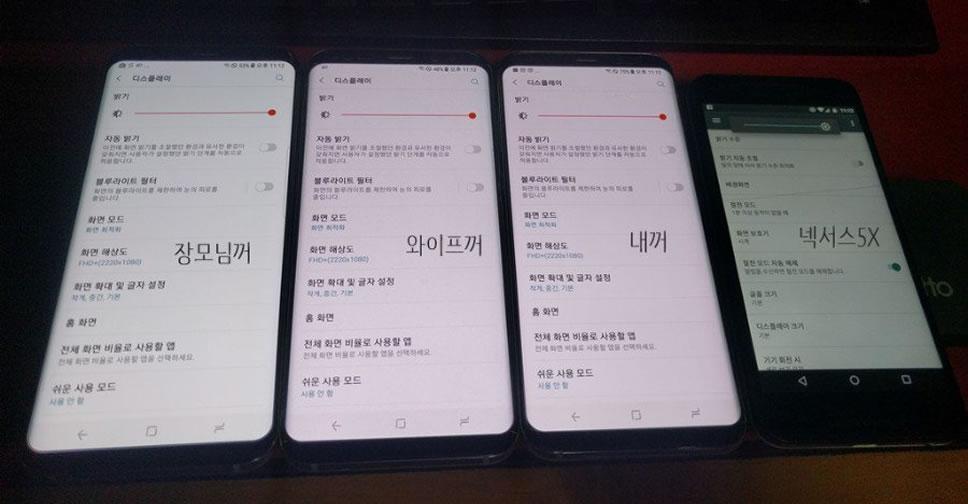 Galaxy-S8-Red-Screen