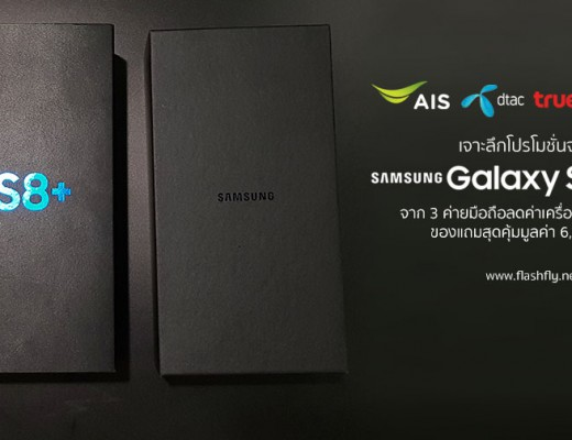 Galaxy-s8-preorder-flashfly