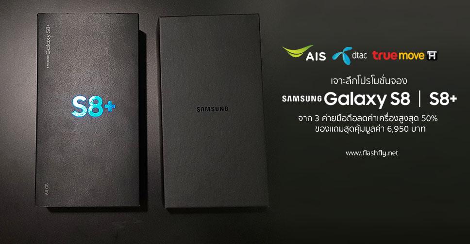 Galaxy-s8-preorder-flashfly