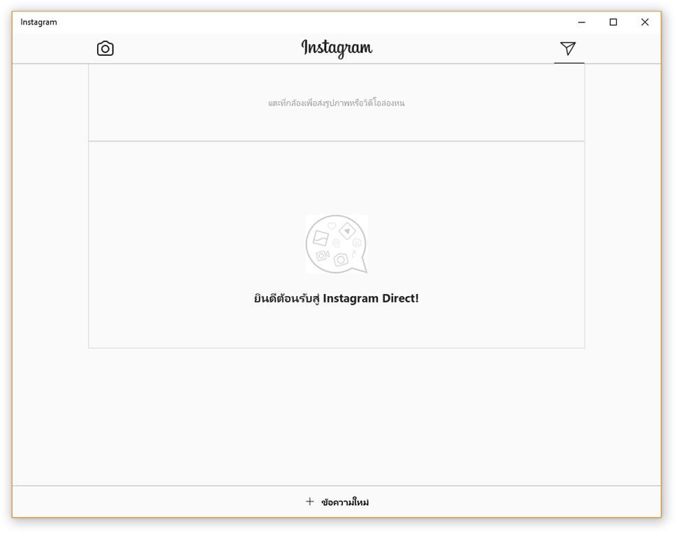 Instagram-Windows-10-dm01