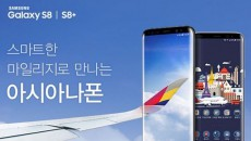 Samsung-Galaxy-S8-Asiana-Airlines