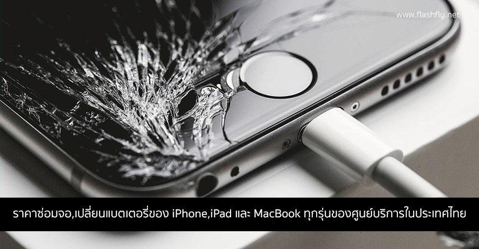 iPhone-repair-flashfly