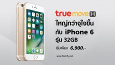 iPhone6-32GB-flashfly