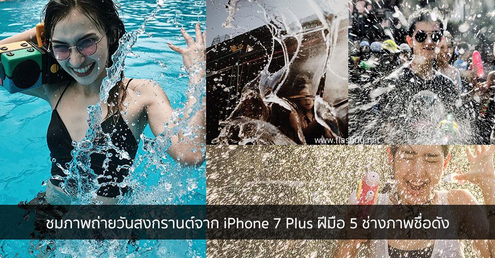 iPhone7plus-songkarn-day