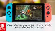 nintendo-switch-flashfly