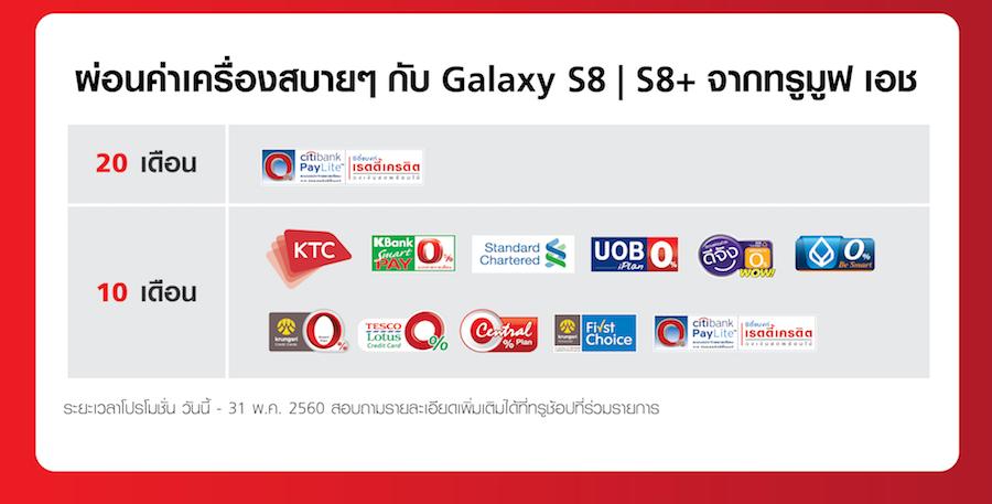 truemoveH-samsung-galaxy-S8-promotion-flashfly-04