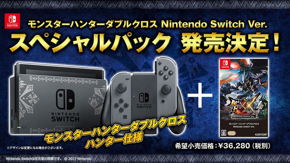 Monster-Hunter-XX-Nintendo-Switch-Ver