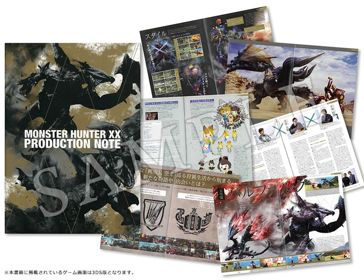 Monster-Hunter-XX-Product-Note