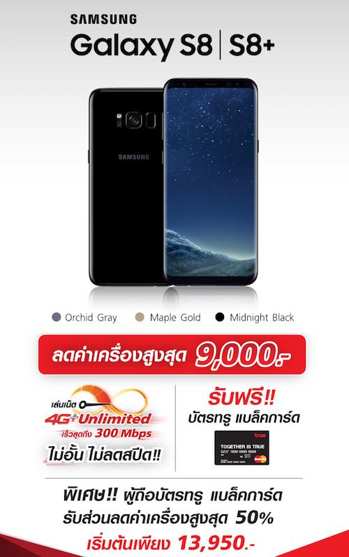 Samsung-S8-truemoveH