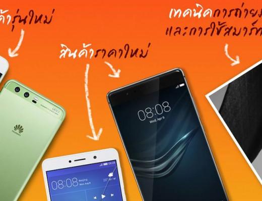 TME-Huawei-pro