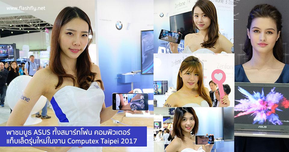 ASUS-flashfly-computex2017