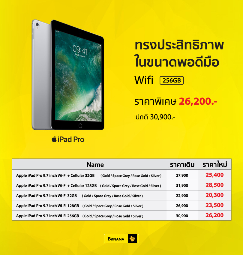 BaNANA-iPad-Pro-9.7-inch-price-change