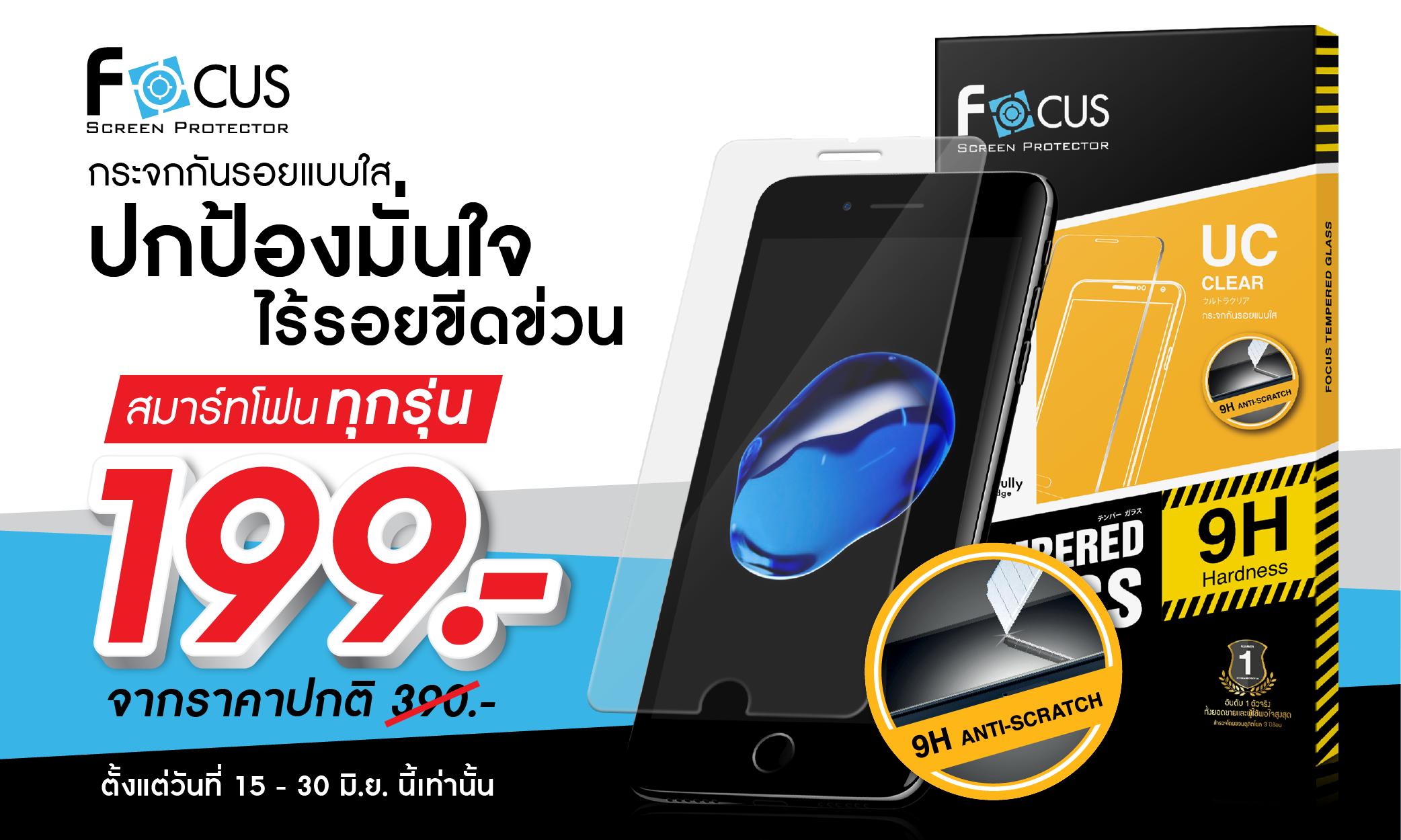 Focus_Pro199
