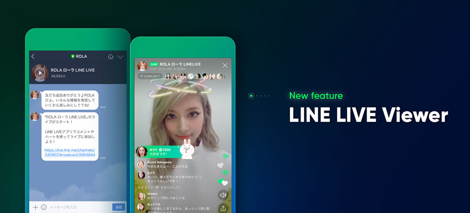 LINE_LIVE_viewer_image