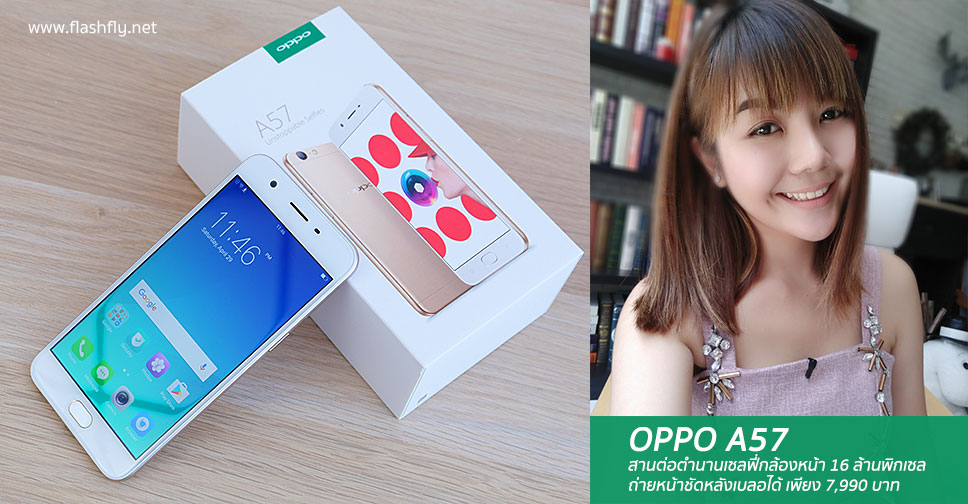 OPPO-a57-flashfly-02