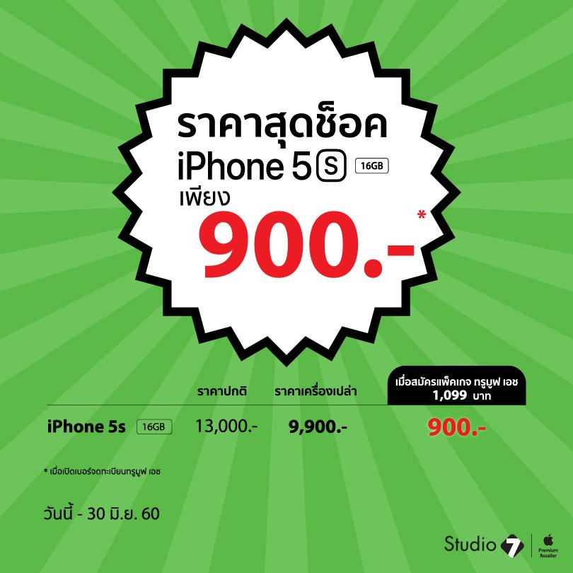Studio7-Promotion-iPhone-5s-june2017
