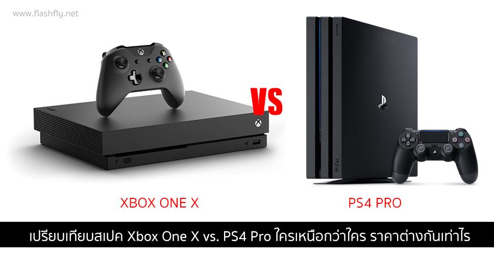 XBOX-ONE-X-PS4-PRO-FLASHFLY